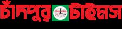 Logo-Chandpur-Times-300x75