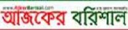 ajkerbarisal.com