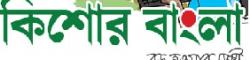 kishorebangla