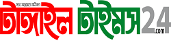 Bangladeshi newspapers, Bangladeshi newspapers list, all bangla newspapers