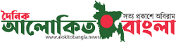 logo-Doinik Alokito Bangla